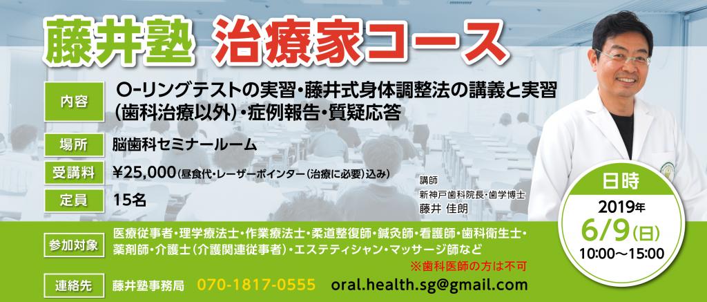 藤井塾 治療家コース