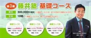 藤井塾第3期 基礎コース